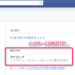 Facebookで名前を変更する方法