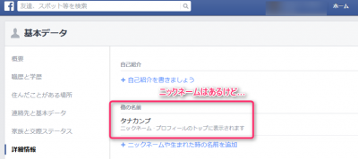facebook-name-change-0