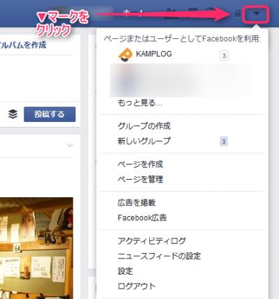 facebook-name-change-1