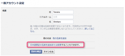 facebook-name-change-3
