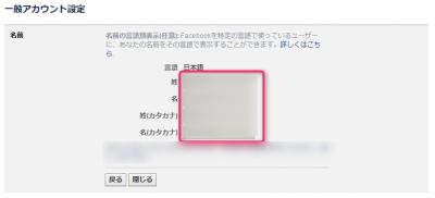 facebook-name-change-4