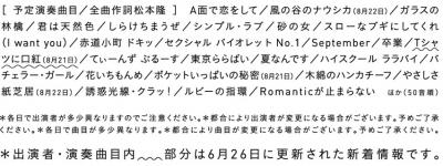 kazemachi-legend-2015-suzuki-2