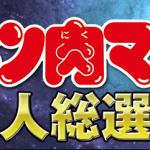 「キン肉マン超人総選挙2015」ぼくのすきな超人に投票しよう!