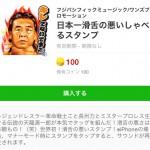 天龍・長州の滑舌最強タッグ!LINEスタンプ「日本一滑舌の悪いしゃべるスタンプ」発売