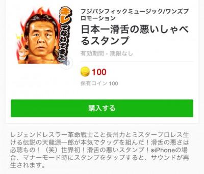 line-stamp-tenryu-choshu1