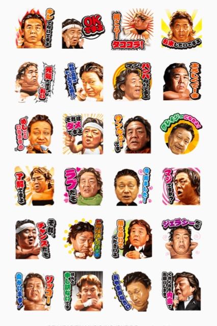 line-stamp-tenryu-choshu2