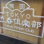 「TOKYO立呑倶楽部」両国でせんべろするならここ!