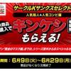 【キン肉マン】キンケシ復刻版がもらえるキャンペーンやってる!(サークルKサンクスで2015/6/29まで)