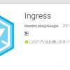 Ingressがバージョン1.81.0でAndroid Wearをサポート!
