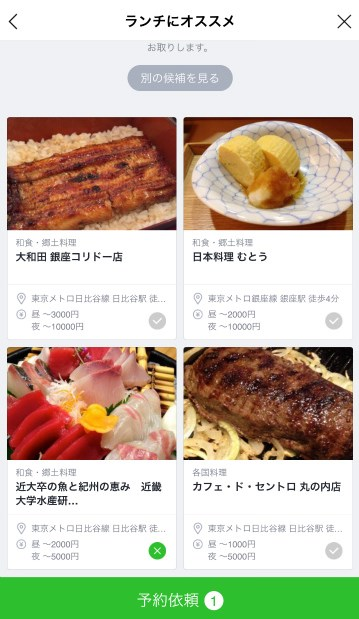 line-gourmet-rsv-3