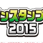 JR東日本「ポケモンスタンプラリー2015」開催(2015/8/1~8/20)