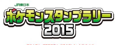 pokemon-stamp-rally