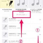 iOS8.4以降のミュージックアプリ(Apple Music対応)で全曲シャッフルする方法
