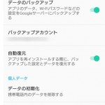 Xperia Z4初期化手順