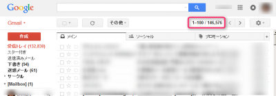 gmail-last-mail1