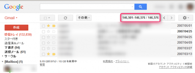 gmail-last-mail3