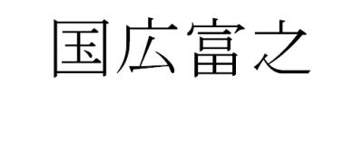 kunihiro-20150817