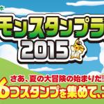 「ポケモンスタンプラリー2015(JR東日本)」スタンプ設置駅・設置場所・キャラクターリスト