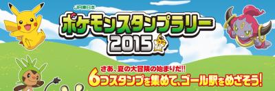 pokemon-stamp-rally1
