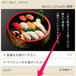 寿司盛り合わせネタ替えオプションがうれしい「銀のさら」の宅配寿司