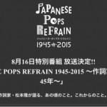 「JAPANESE POPS REFRAIN 1945-2015 ~作詞家・松本隆の45年~」ラジオ特番が2015/8/16(日)19:00~TOKYO FMで放送