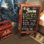 「立呑 大友(新橋)」ビール、刺身、串モノなどほぼ全品300円の立ち飲み屋