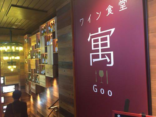 ワイン食堂 寓入口