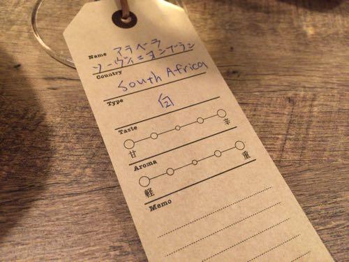 テイスティングセットのグラスワインには産地と銘柄が書かれた札が