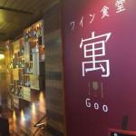 「ワイン食堂 寓(ぐう)」銀座でシャンパーニュ・ペリエ・ジュエ・ベルエポックがボトル1万8000円…だと…?!