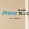 Amazonプライム会員なら100万曲以上聞き放題の「Prime music」サービス開始