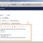 Exchange Online(Office365)でメール署名を設定する方法