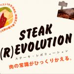 映画「ステーキ・レボリューション」お肉のことを知って食べると100倍おいしい!