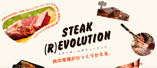 steak-revolution-20151116