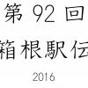第92回(2016年)箱根駅伝・区間エントリーとエントリー変更ルール