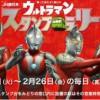 「帰ってきたぞ!我らのウルトラマンスタンプラリー2016(JR東日本)」スタンプ設置駅・設置場所・キャラクターリスト