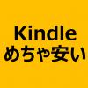 【セール終了】Kindleが2,380円~、Paperwhiteが6,980円~のお得セールやってる!