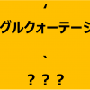 【読み方】「'」→シングルクォーテーション「`」→???