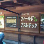 「清水公園」(千葉県野田市)のフィールドアスレチック、GWは避けたほうがいいけど子どもも大人もちょう楽しめた。