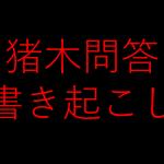 【プロレス】「猪木問答」書き起こし(グループトーク風)