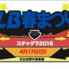 「スチャダラ2016~春のLBまつり~(2016/4/17 at 日比谷野音)」ライブ映像の一部がYouTubeで公開中!