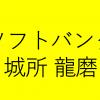 【読み方】プロ13年目で覚醒!ソフトバンクホークス「城所龍磨」選手の読み方わかる?