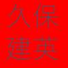 15歳でトップチーム昇格!18歳でバルサ再入団内定?!FC東京「久保建英」の読み方分かる?