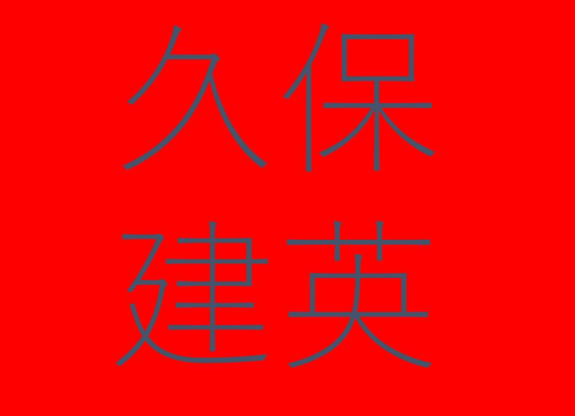 fc-tokyo-kubo