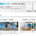 部屋干し洗濯物が乾かない…そんな人にはムーブアイ搭載の三菱電機衣類乾燥除湿器。なにこれ欲しい。