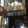 「立ち飲み居酒屋ドラム缶 銀座本店」銀座のど真ん中で2杯3品1000円で飲み食いできちゃった