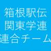 【2017年(第93回)箱根駅伝】関東学生連合チームメンバー発表