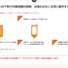 液晶割れiPhone 6 Plusをauが27000円(ポイント)で下取りしてくれた!(機種変・auへのMNP限定)