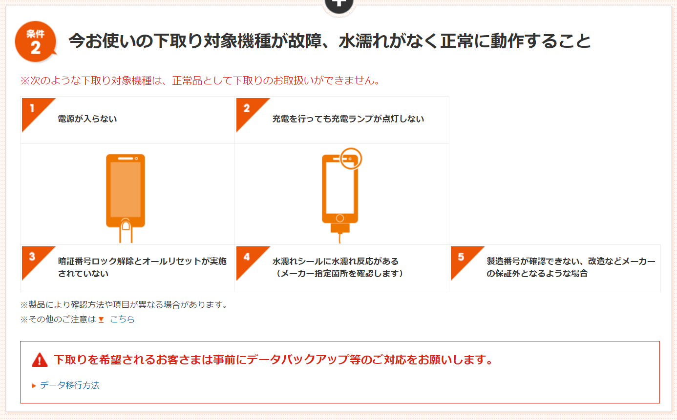 Iphone 下取り 画面 割れ