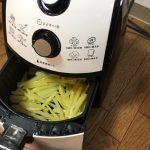 「カラーラ」揚げ油を使わないお手入れ簡単健康フライヤー。焼き物煮物もできる!