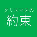 「クリスマスの約束」山下達郎から小田和正への手紙